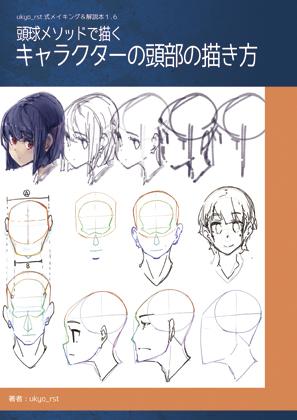 頭球メソッドで描く キャラクターの頭部の描き方の画像