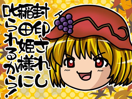 封印されし稲田姫様に叱られるから!の画像
