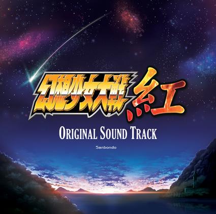 幻想少女大戦紅 オリジナルサウンドトラックの画像