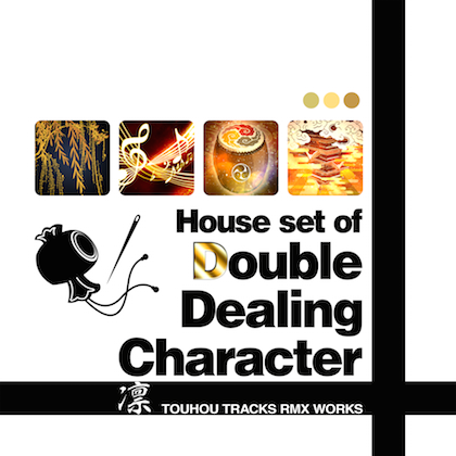 "House set of ""Double Dealing Character""の画像"