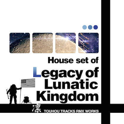 "House set of ""Legacy of Lunatic Kingdom""の画像"