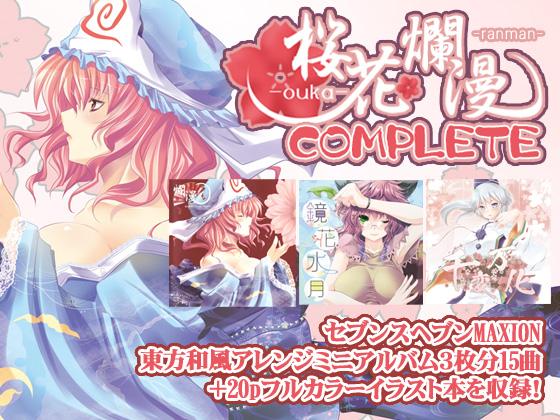 桜花爛漫 Completeの画像