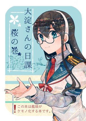 大淀さんの日課 桜の巻の画像