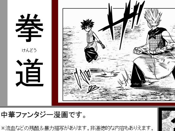 web漫画『拳道』の画像