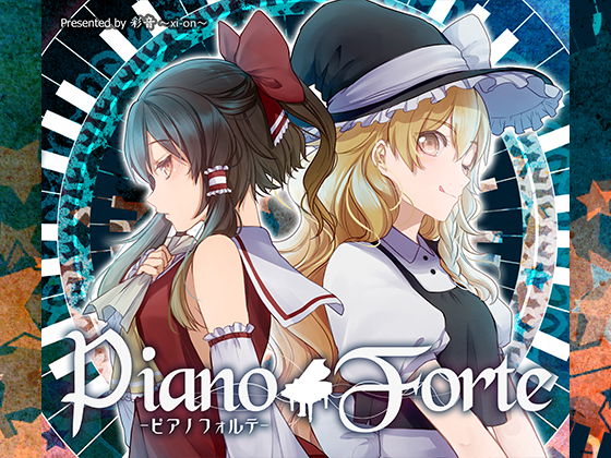 Piano Forte -ピアノフォルテ-の画像