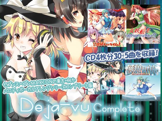 Deja-vu Completeの画像