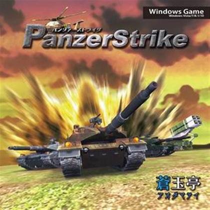 PanzerStrikeの画像