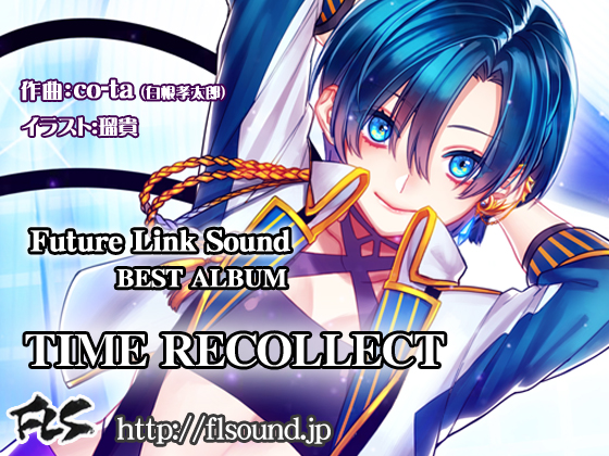 Future Link Sound BEST ALBUM 「TIME RECOLLECT」の画像