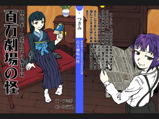 探偵助手・七尾百合子の事件目録 百万劇場の怪の画像