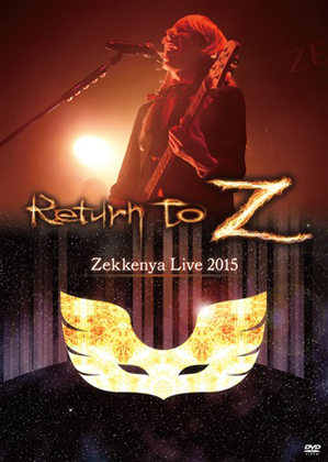 "Return To ""Z""LIVE DVDの画像"