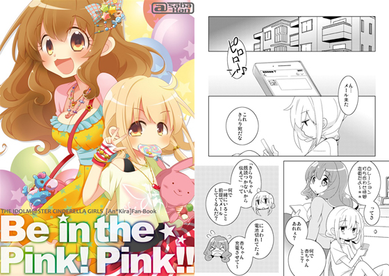 Be in the Pink! Pink!!の画像