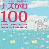 ナズかわ100 ナズーリンかわいい話合同vol.3