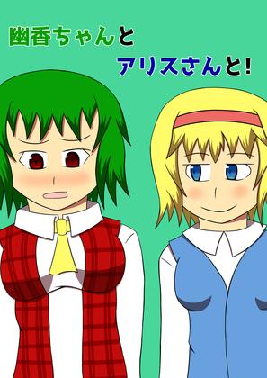 幽香ちゃんとアリスさんと!の画像