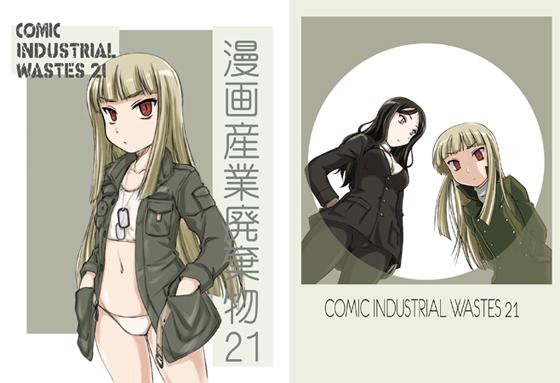 漫画産業廃棄物 21の画像