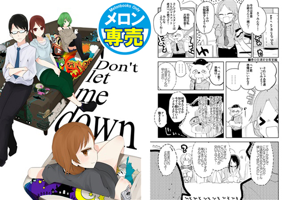 Don't let me downの画像