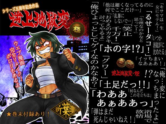 逆上地獄変・極~学ラン女体化シリーズ~の画像