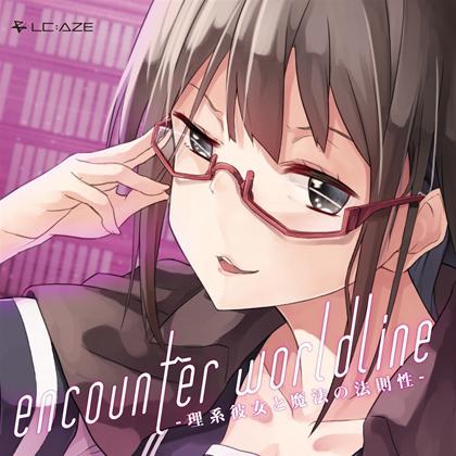 encounter worldline -理系彼女と魔法の法則性-の画像