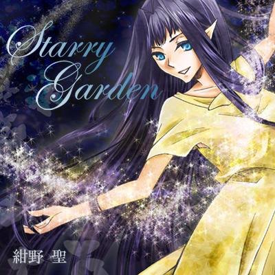 Starry Gardenの画像