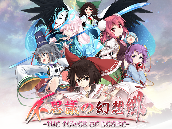 不思議の幻想郷-THE TOWER OF DESIRE-の画像