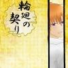 輪廻の契り-黎明編-(攻略同梱):メロンブックス用特典付き