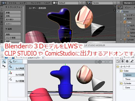 Blender_LWS_Exporterの画像