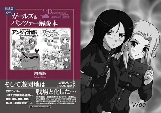 劇場版+OVA ガールズ&パンツァー解説本 増補版の画像