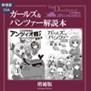 劇場版+OVA ガールズ&パンツァー解説本 増補版