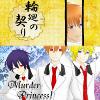 輪廻の契り-黎明編-&Murder Princess! 完全版セット