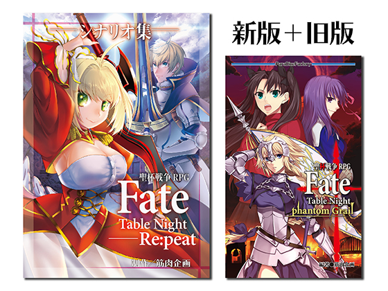 聖杯戦争RPG Fate/Table Night―phantom Grailの画像