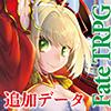 聖杯戦争RPG Fate/Table Night―シナリオ・追加データ集