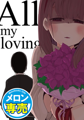 All my lovingの画像