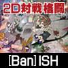 [Ban]ISH