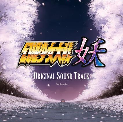 幻想少女大戦妖 オリジナルサウンドトラックの画像