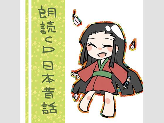 朗読CD「日本昔話」の画像