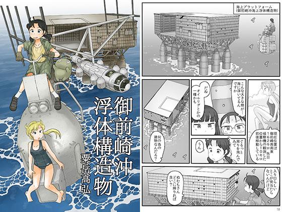 御前崎沖浮体構造物の画像