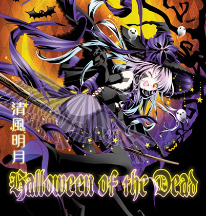 Halloween of the Deadの画像