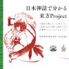日本神話で分かる東方Project