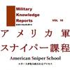 アメリカ軍 スナイパー課程