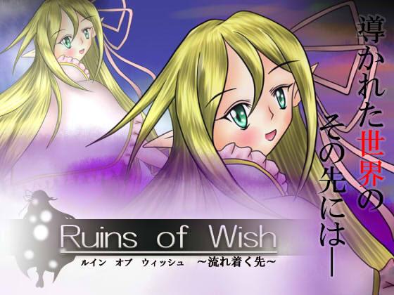 Ruins of Wish ~流れ着く先~(製品版)の画像
