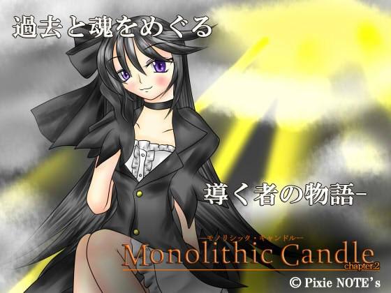 【期間限定30%OFF!!】モノリシックキャンドル Chapter.2の画像