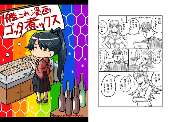 艦これ漫画ゴッタ煮ックスの画像