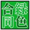 緑色合同 澄んだ緑と澱んだ緑?