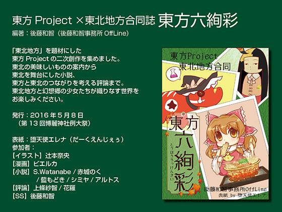 東方Project×東北地方合同誌 東方六絢彩の画像