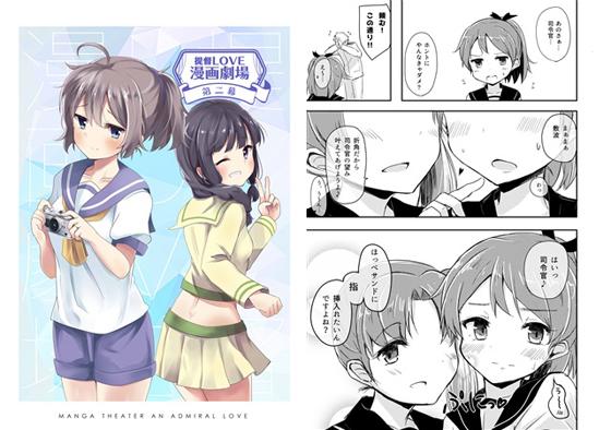 提督LOVE漫画劇場~第二幕~の画像