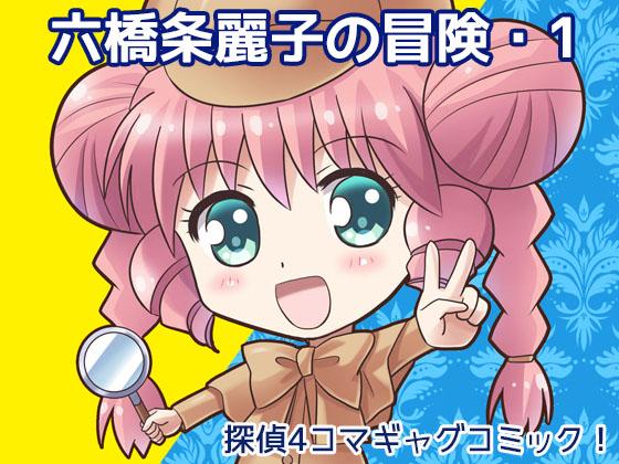 六橋条麗子の冒険の画像