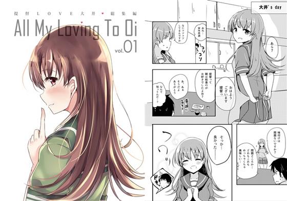 提督LOVE大井 総集編 All My Loving To Oi vol.01の画像