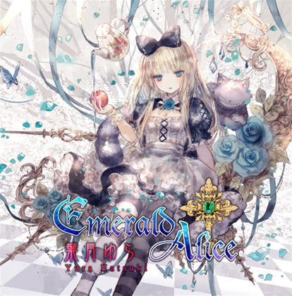 Emerald Aliceの画像