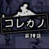 コレカノ 第19話