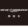 THE NEXT GENERATION パトレイバー解説本