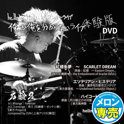hellnianソロワンマン「俺が俺を分からないライブ」体験版DVDの画像